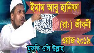 Mufty Oli Ullah Bangla Waz | ইমাম আবু হানিফা রা জীবনী | Video Waz | Bangla New Waz Mahfil 2019