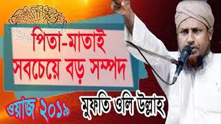 পিতা মাতার মত বড় সম্পদ আর কিছু নাই । Mufty Oli Ullah Bangla Waz । New Waz Mahfil Bangla | Waz Video