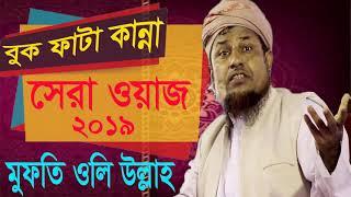 বুক ফাটা কান্নার ওয়াজ | Mufty Oli Ullah Bangla Waz | Best New Waz By Mufty Oliullah | Waz 2019
