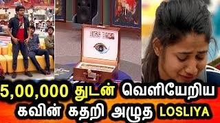 BIGG BOSS TAMIL 3-25th SEPTEMBER 2019-95th FULL EPISODE-DAY 94-BIGG BOSS TAMIL 3 LIVE-KavinTerminate