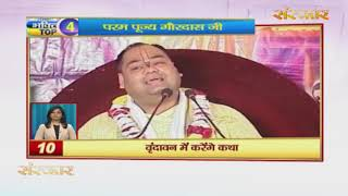 Bhakti Top 20 || 26 September 2019 || Dharm And Adhyatma News || Sanskar