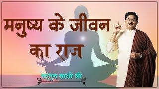 मनुष्य के जीवन का राज - Secret of human life - Sadhguru sakshi ji