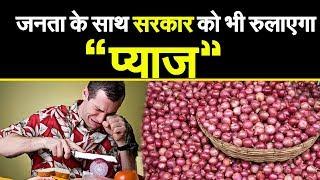 Onion Price In This Month | प्याज भाव 9000₹ पहुंचा | प्याज तेज़ी मंदी | प्याज का भविष्य भाव !
