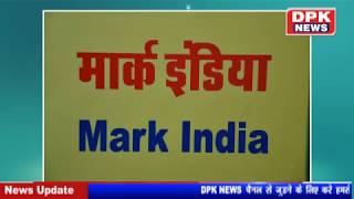 मार्क इंडिया कंप्यूटर, पावटा