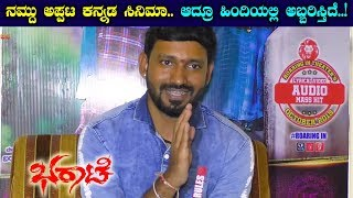 Chethan Kumar Talk About Bharaate Movie || Bharaate Audio Launch || TOP Kannada TV