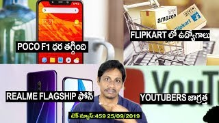 TechNews in telugu 45:Poco f1 discount,flipkart,pixel 4xl,realme flagship,jobs in amazon,redmi 8a