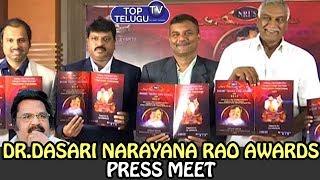 Dr Dasari Narayana Rao Awards Press Meet 2019 | Tollywood Films In Telugu | Top Telugu TV