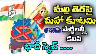 Mahakutami In Huzurnagar MLA By Eclections || Telangana Latest Political News || Top Telugu TV