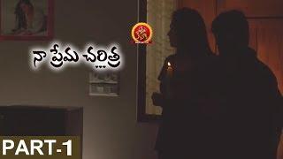 Naa Prema Charitra Telugu Movie Part 1 ||  Maruthi, Mrudhula Bhaskar || Bhavani HD Movies
