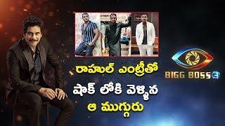 రాహుల్ రీఎంట్రితొ షాక్ లోకి వెళ్ళిన ఆ ముగ్గురు || BiggBoss 3 Analysis || Bhavani HD Movies