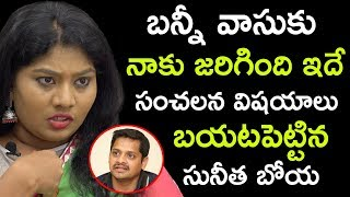 Movie Artist Sunitha Boya Exclusive Full Interview || Bhavani HD Movies