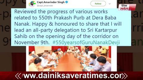 Kartarpur Corridor की शुरुआत पर 9 November को Pakistan जाएंगे CM Captain
