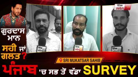 Dainik Savera's biggest Survey on Gurdas Maan from Sri Muktsar Sahib