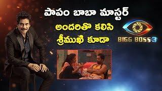పాపం బాబా మాస్టర్ అందరితొ కలిసి శ్రీముఖి కూడా | Baba Bhaskar Safe Play | Bhavani HD Movies