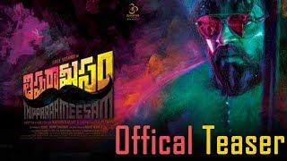 Thipparaa Meesam Official Teaser | Sree Vishnu | Krishna Vijay | Suresh Bobbili