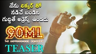 Karthikeya's 90ML Movie TEASER | Anup Rubens | Kartikeya | Sekhar Reddy | Latest Telugu Movies