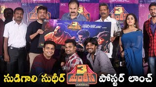 Jabardasth Sudigali Sudheer and Team's 3 Monkeys Movie Logo Launch | Getup Srinu | Ramprasad