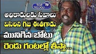 రెండు గంటల్లో బోటు బయటకు తీస్తా | A Yard Swimmer Challenge For The Authorities | Top Telugu TV