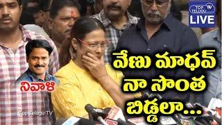 Srihari Wife Shanthi About Venu Madhav   Venu Madhav Funeral   Top Telugu TV