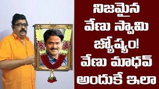 Venu Swami Prediction on Venu Madhav Demise   Tollywood News   Top Telugu TV