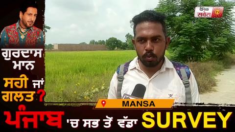 Dainik Savera's biggest Survey on Gurdas Maan from Mansa