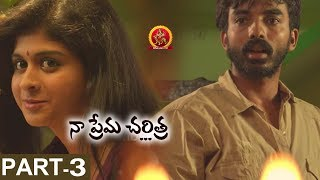 Naa Prema Charitra Telugu Movie Part 3 ||  Maruthi, Mrudhula Bhaskar || Bhavani HD Movies