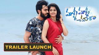 Malli Malli Chusa Trailer Launch || Anurag Konidena || Shweta Avasthi || Bhavani HD Movies