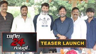 Ragala 24 Gantallo Teaser Launch || Trivikram || Raghu Kunche || Bhavani HD Movies