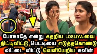 BIGG BOSS TAMIL 3-26th SEPTEMBER 2019-PROMO 2-DAY 95-BIGG BOSS TAMIL 3 LIVE-kavin Shouting Losliya