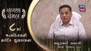 MATHURBHAI SAVANI - Chairman - Kiran Multispeciality Hospital   ABTAK MEDIA