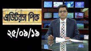 Bangla Talk show  বিষয়: জুয়ার আসর থেকে সাংবাদিক আটক।