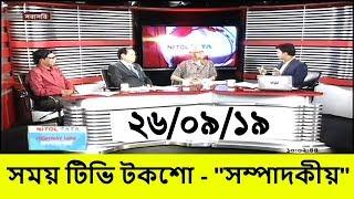 Bangla Talk show সরাসরি বিষয়: ফসকাগেরো