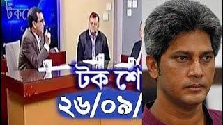Bangla Talk show  বিষয়: ব্যক্তি ছোট হলেও অনেকেই দুর্নীতিতে রাঘববোয়াল হয়েছেন