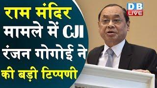 राम मंदिर मामले में CJI रंजन गोगोई ने की बड़ी टिप्पणी | CJI Ranjan Gogoi On Ram temple case