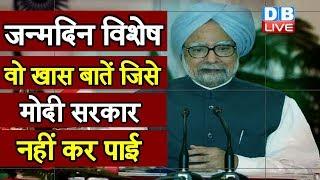 87 साल के हुए पूर्व PM Manmohan Singh | देश के पहले सिख PM रहे Manmohan Singh |#DBLIVE