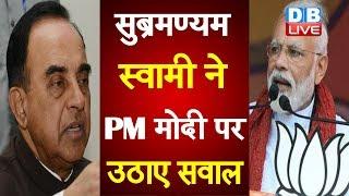 Subramanian Swamy ने PM मोदी पर उठाए सवाल|Subramanian Swamy says, Government messed up macro-economy