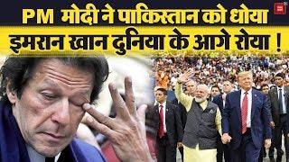 UNGA  में PM  Narendra Modi ने Pak और Imran khan को नानी याद करवा दी!