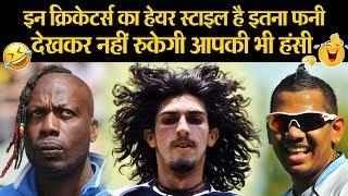 VIDEO: अपने अनोखे Hair Style से फेमस हैं ये क्रिकेटर, आप किसे करते हैं फॉलो ?