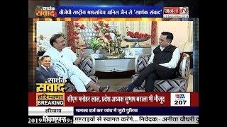 #SARTHAKSAMVAD || HARYANA #CONGRESS में फेरबदल पर क्या बोले #BJP के राष्ट्रीय महासचिव #ANILJAIN