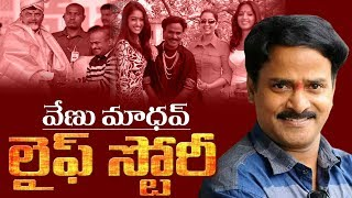 Comedian Venu Madhav Real Life Story ( Biography ) | Venu Madav Funeral | Top Telugu TV