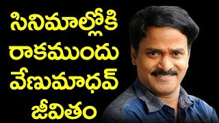 Comedian Venu Madhav Unknown Story | Tollywood News | Venu Madhav Funeral Updates | Top Telugu TV