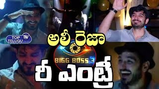 Ali Reza Reentry Into Bigg Boss Show | Bigg Boss 3 Telugu Latest Promo Star Maa | Top Telugu TV