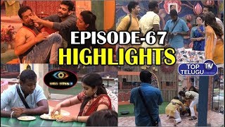 Bigg Boss Latest Telugu Star Maa Episode 67 Day 66 Highlights | Ali Reza Re-Entry | Top Telugu TV