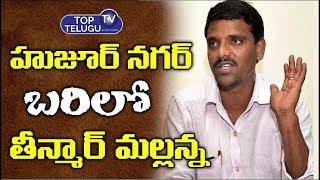 Teenmar Mallanna In Huzurnagar By Elections As Independent Candidate | Telangana | Top Telugu TV