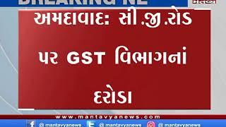 Ahmedabad: સી.જી.રોડ પર GST વિભાગનાં દરોડા