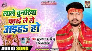 """लाले चुनरिया चढाई ले ले अईह हो - Kunjesh Ray """" Chintu """"- Special Navratri Songs 2019"""