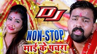 Brajesh Singh - Dj NonStop Devigeet - माई के पचरा - Devigeet 2019 Dj Song