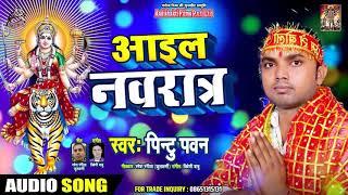 आईल नवरात्र - Pintu Pawan - Aayil Navratra - Superhit Devi Geet 2019