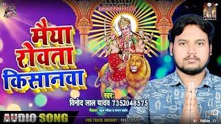 मैया रोवता किसनवा - Vinod Lal Yadav - Maiya Rowat Kisanwa - Bhojpuri Navratri Song 2019