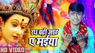 HD VIDEO - रथ चढ़ी अइह ए मईया - Rohit Dubey - Rath Chadi Aayih Ae Maiya - Navratri Songs 2019